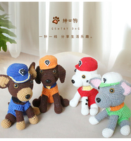 2019 100% hand knitted crochet puppy Wang Wang team cute animal doll Child comfort toy (finished product)