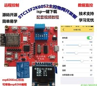 51 Single chip Esp8266 Remote Data Monitoring Wifi Development Board Smart Home to Send App Source Code with Tutorial|Fingerprint Recognition Device| |  -