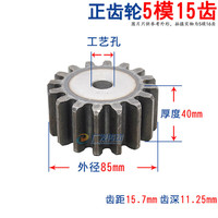 1PCS spur gear 5M15T 5 mod 15 tooth 45# steel motor pinion transmission gear|Gears| |  -