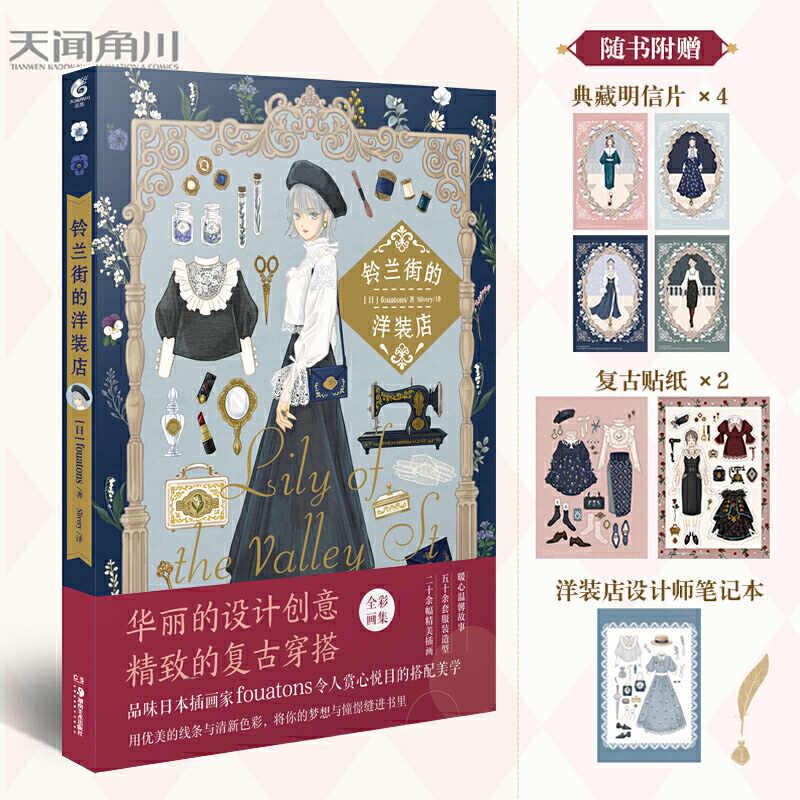 New Dreamland Nocturne Illustration Making /& Visual Book YOGISYA Works Art Album Collection Book
