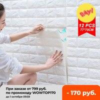 12pcs schiuma autoadesiva carta da parati 3D pannello di muro di mattoni soggiorno adesivi in mattoni camera da letto camera dei bambini carte di mattoni decorazione della casa