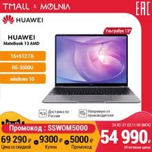 "Ноутбук HUAWEI MateBook 13[13"",16Гб+512Гб SSD,AMD R5 3500U ,2K display, win10] Официальная гарантия MOLNIA"