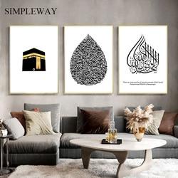 Ayatul Kursi cami kabe İslam sanatı resim arapça kaligrafi posteri tuval baskı müslüman duvar resim Modern ev dekorasyonu
