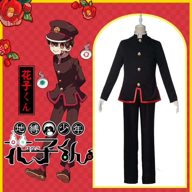 Костюм для косплея UWOWO, костюм для унитаза Hanako-kun/Jibaku Shounen Hanako-kun, мужская форма для косплея