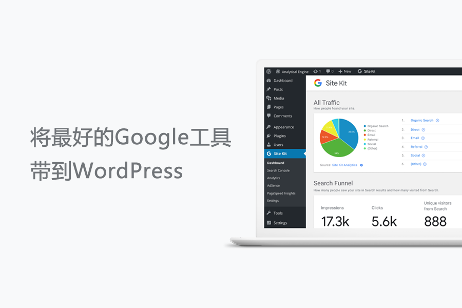 Google Site Kit 推出 WordPress 插件,基于 Google 工具