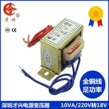 AC 220 V/50 Гц EI48 * 24 10 Вт импульсный трансформатор 220 до 18В 0.55a AC 18 вольт постоянного тока (с выходной мощностью) силовой трансформатор 550mA