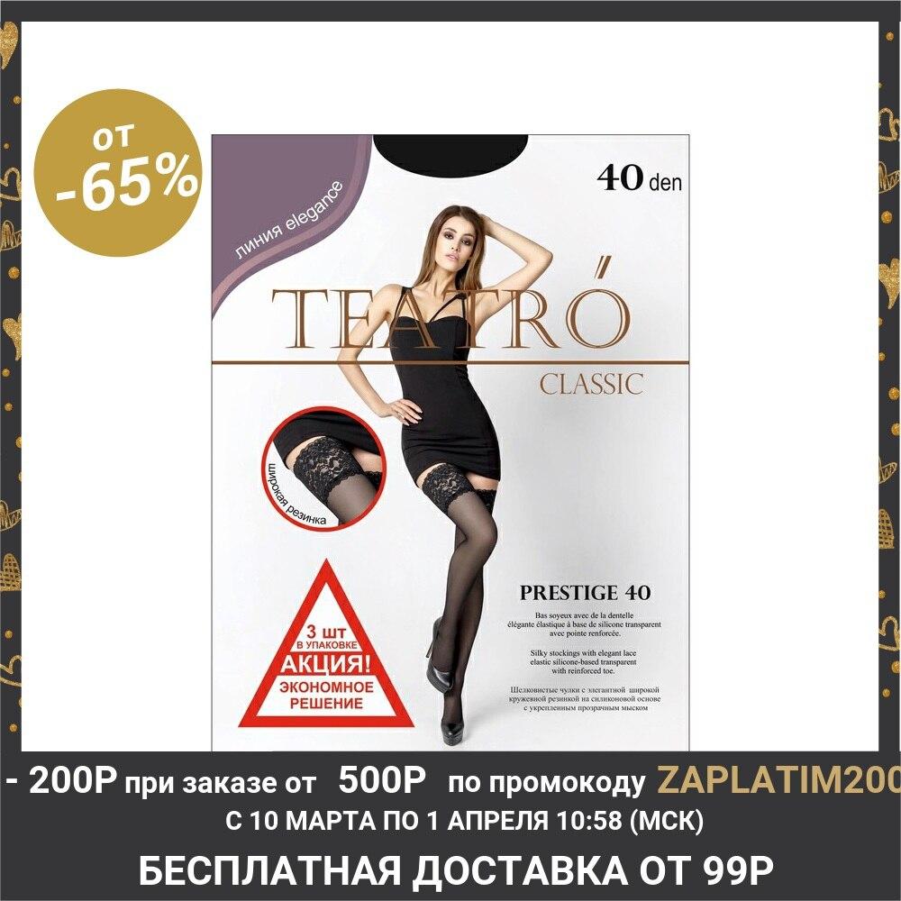 Чулки женские (3 штуки) Prestige, 40 ден, цвет чёрный (nero), размер 3|Чулки| | АлиЭкспресс