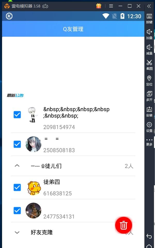 安卓批量删除单项QQ好友Q友管理神器