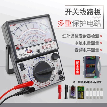 Authentic Nanjing Tianyu High Precision Pointer Multimeter External Magnetic Anti-Burning Mf47c/Mf47t/Mf47f a bf pointer type multimeter protective function analog multimeter high precision electrician mechanical multimeter anti burning
