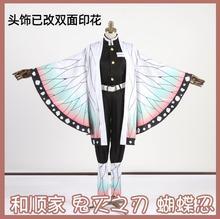 Japanese Anime Demon Slayer: Kimetsu no Yaiba Kochou Shinobu Cosplay Costume Woman Suits