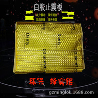 Car Sound Insulation Material Static PA Butyl Rubber Golden White System Shock Board Stop Shock Rubber Mat Sound Insulation Cott