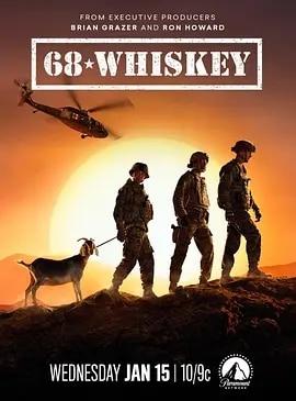 68威士忌