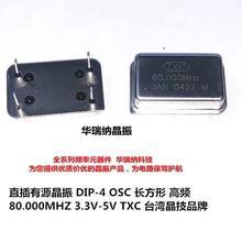 Active Oscillator Rectangle New Zhen Zhong 5pcs Crystal DIP-4 100%Orginal 80M
