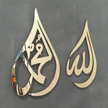 Allah (swt) mohammad (pbuh) acrílico/madeira islâmica arte da parede decoração para casa arte islâmica caligrafia islâmica ramadã decoração eid