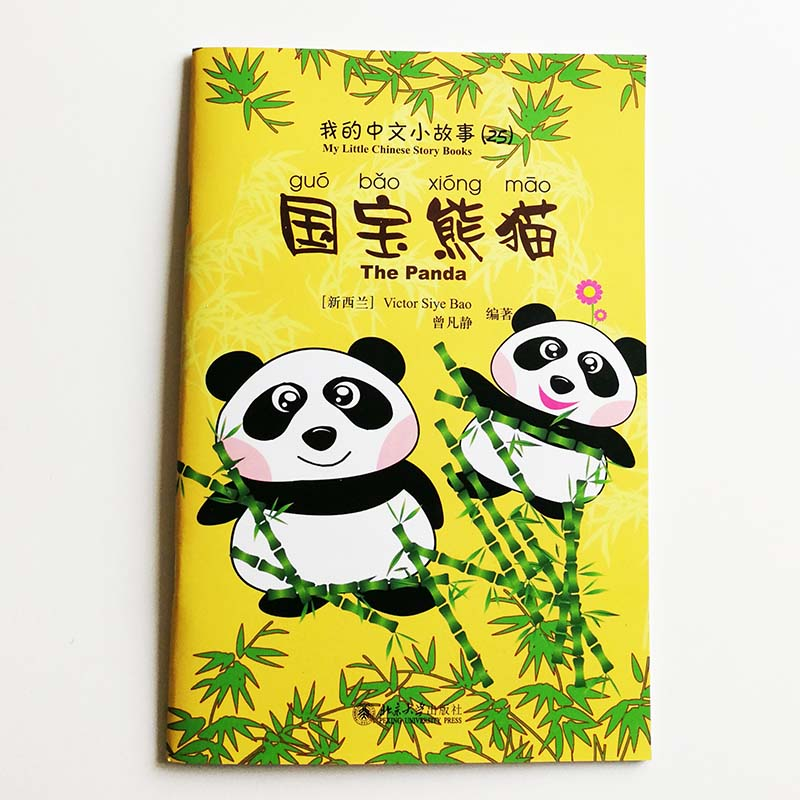 The Panda Chinese Picture Reading Book For Kids/Children To Learn Chinese My Little Chinese Story Series Books (25) With 1CD