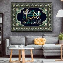 Meczet Ramadan dekoracyjne obrazy na ścianę druk arabski Allah islamska kaligrafia gobeliny abstrakcyjne płótno obraz plakat