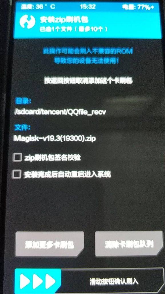 《小米9刷Magisk(面具)详细教程》