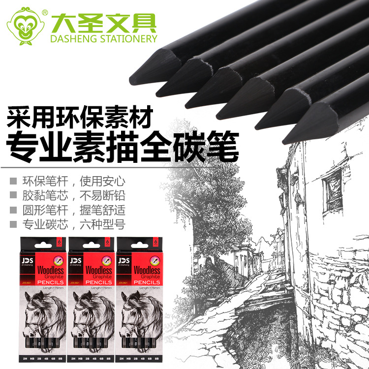 Story July New Products High Grade Carbon Black Mapping Sketching Pencil Fine Art Students Only Charcoal Pencil Wholesale 17.5 C