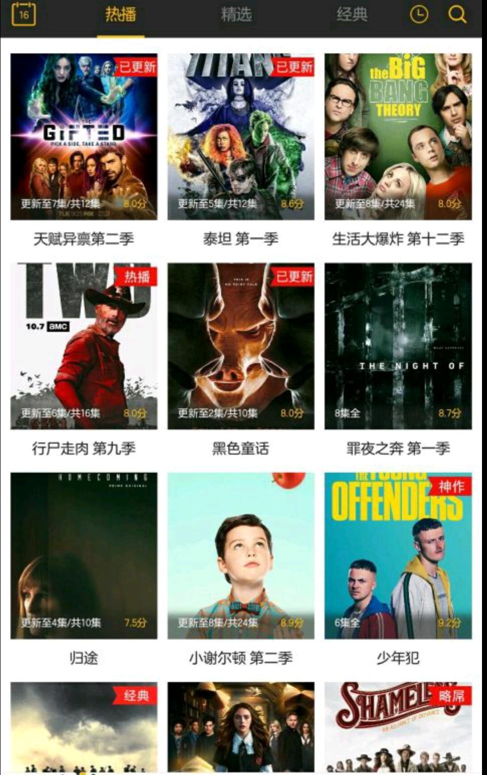 美剧鸟v5.4.7最新去广告破解版本 在手机上看美剧
