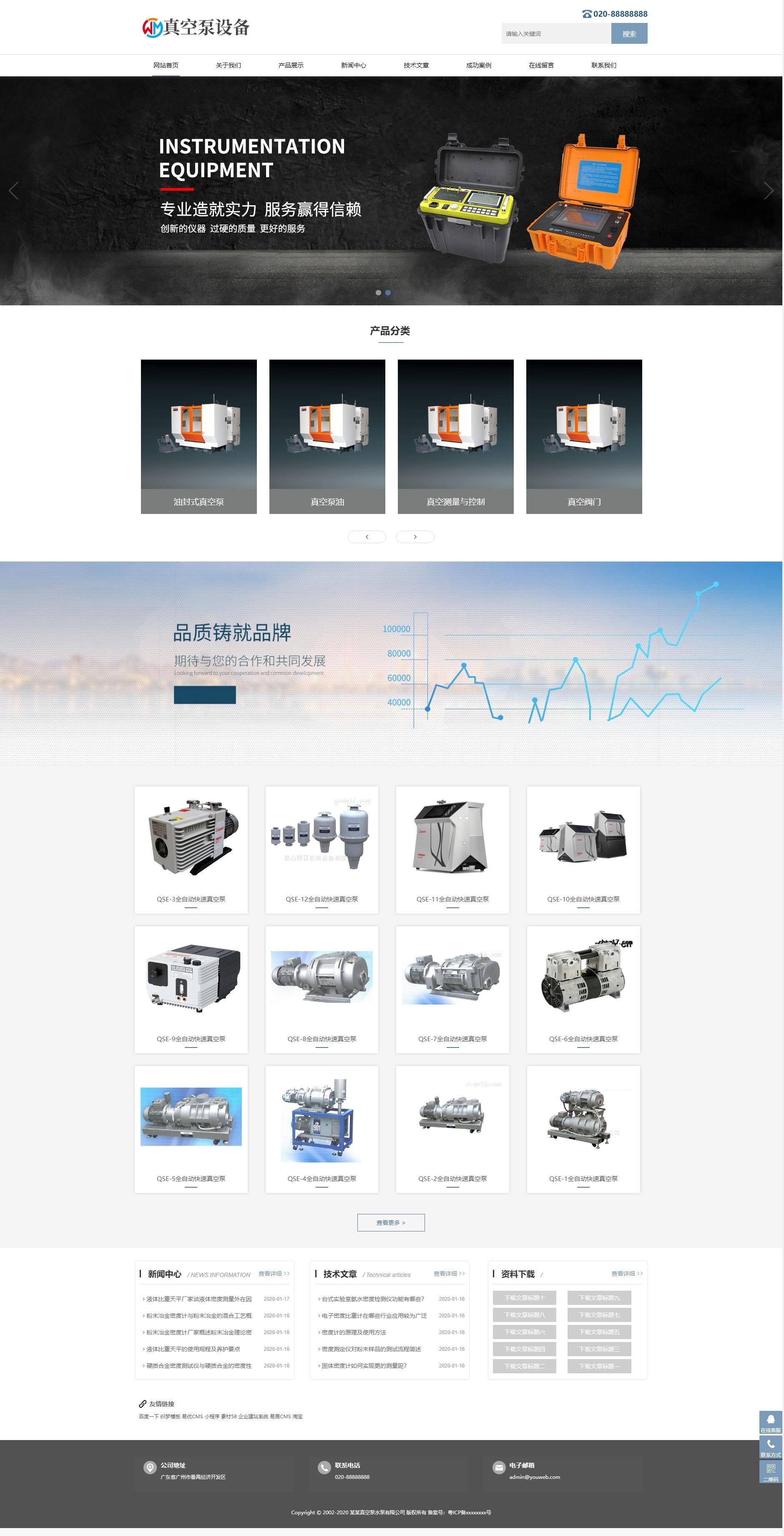 响应式真空泵水泵设备类网站筱航CMS模板(自适应)