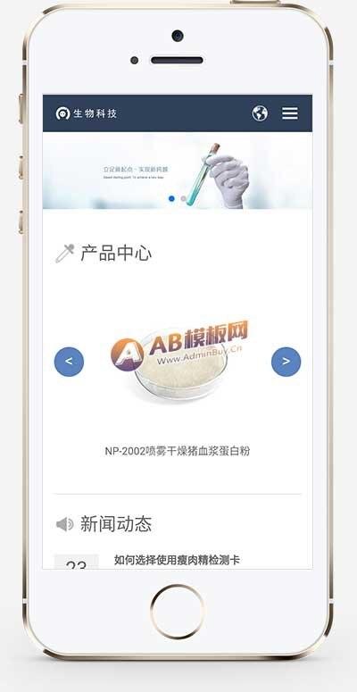 【织梦生化企业模板】HTML5中英双语生化化学科技科研dedecms响应式网站源码