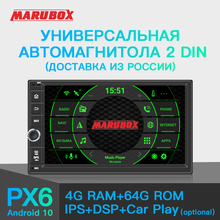 MARUBOX PX6 אוניברסלי 2 דין מולטימדיה לרכב נגן אוקטה Core אנדרואיד 10.0, 4GB זיכרון RAM, 64GB ROM, רדיו שבבי TEF6686, 2USB Bluetooth