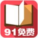 91免费小说