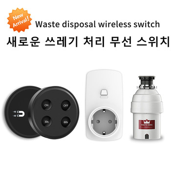 Food Waste Garbage Disposers Grinder Wireless Switch with Timer EU Korea Plug 16A Remote Control No Pipe Replace Air Switch