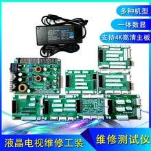جهاز إصلاح تلفزيون LCD ، جهاز اختبار إصلاح الأجهزة ، شاشة رقمية متكاملة ، وحدة تحكم محاكاة الطاقة العالمية