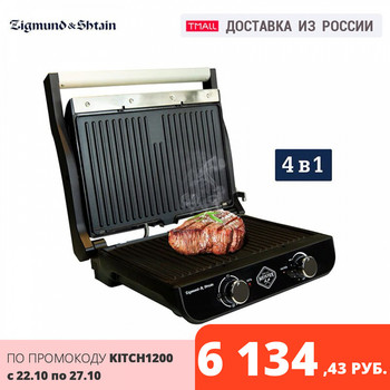 Electric Grills & Electric Griddles Zigmund&Shtain ZEG 925 Kitchen Appliances Cooking convection oven electrical electric grill