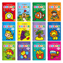 12Books/set Children Coloring Book Kindergarten painting And Children's Graffiti This Baby Painting Picture Book Coloring Book new genuine mind yoga artistic colored painting graffiti fill this vacuum coloring books adult painted coloring book