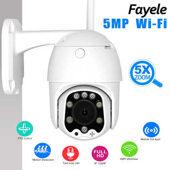 Wireless WIFI 5MP Speed Dome PTZ Camera 5X ZOOM 1080P Outdoor Super MINI IP Camera IR 50m 2-Way Audio Full Color SD P2P ONVIF - DISCOUNT ITEM  20 OFF Security & Protection