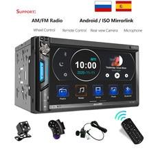Gran 2 Din 71BT Radio de coche Universal 7 pulgadas Multimedia Mp5 jugador AUX USB AM FM Bluetooth enlace espejo Autoradio 2din estéreo del coche
