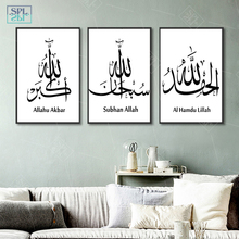SPLSPL Black and White Painting Islamic Calligraphy Art Poster SubhanAllah Alhamdulillah Allahuakbar Canvas Wall Art Pictures