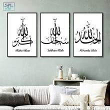 SPLSPL pintura en blanco y negro arte de caligrafía islámica, póster subhanala, Alhamdulillah, Allahuakbar, lienzo, imágenes artísticas de pared