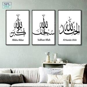 Image 1 - Splxd noir et blanc peinture calligraphie islamique affiche dart SubhanAllah Alhamdulillah Allahuakbar toile mur Art photos