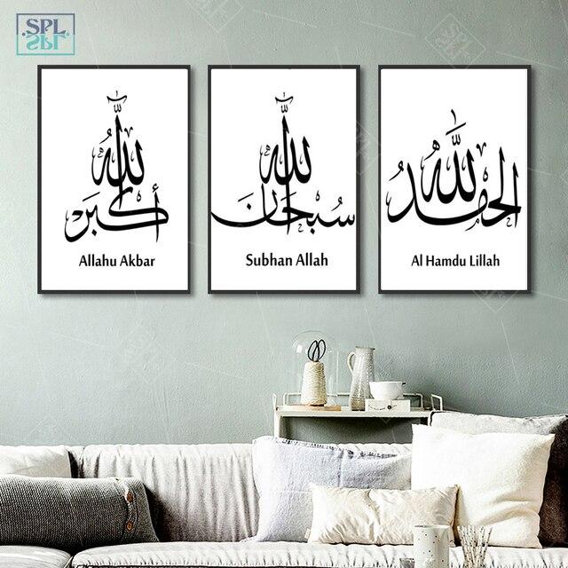 Splxd noir et blanc peinture calligraphie islamique affiche dart SubhanAllah Alhamdulillah Allahuakbar toile mur Art photos