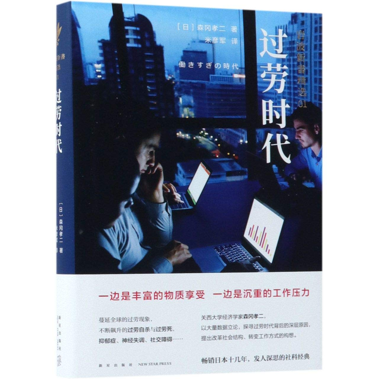 The Overwork Era (Chinese Edition) By Morioka Koji (Author)