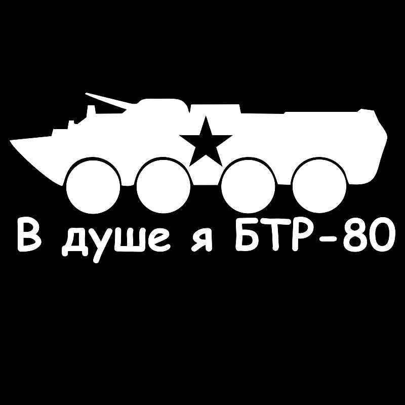 Играть прохладно в душе я BTR-80 забавная Автомобильная Наклейка Автомобильные внешние аксессуары Виниловая Наклейка для Toyota Honda, Lada Vw Bmw Audi