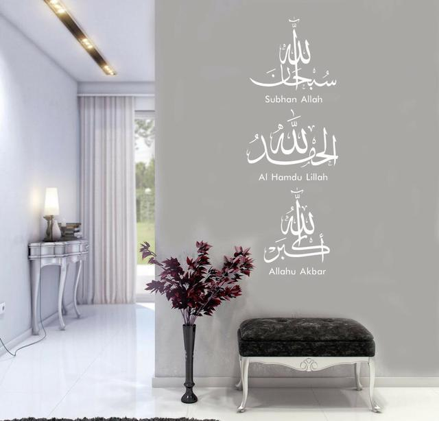 Islamic Wall Calligraphy Stickers Tasbih Subhan Allah Alham Allah Arabic Family living Room Wall Decal Removable Art Decor Z201 3
