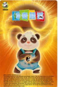 神奇熊猫[04]