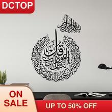 Ev dekor duvar Sticker PVC çıkarılabilir oturma odası dekorasyon çıkartması islam müslüman Bismillah Modern kuran kaligrafi sanat desen