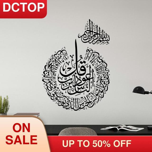 Home Decor Wall Sticker PVC Removable Living Room Decoration Decal Islamic Muslim Bismillah Modern Quran Calligraphy Art PATTERN