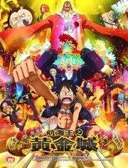 海贼王2016剧场版GOLD
