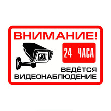 Pegatina de coche decoración pegatina de motocicleta 24 horas Video vigilancia Logo accesorios PVC creativo impermeable, 18cm * 12cm