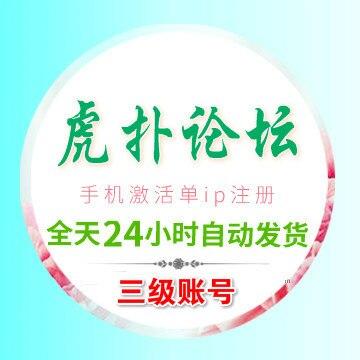 【自动发货】出售虎扑论坛s三级账号,免答题,百分百可直接使用