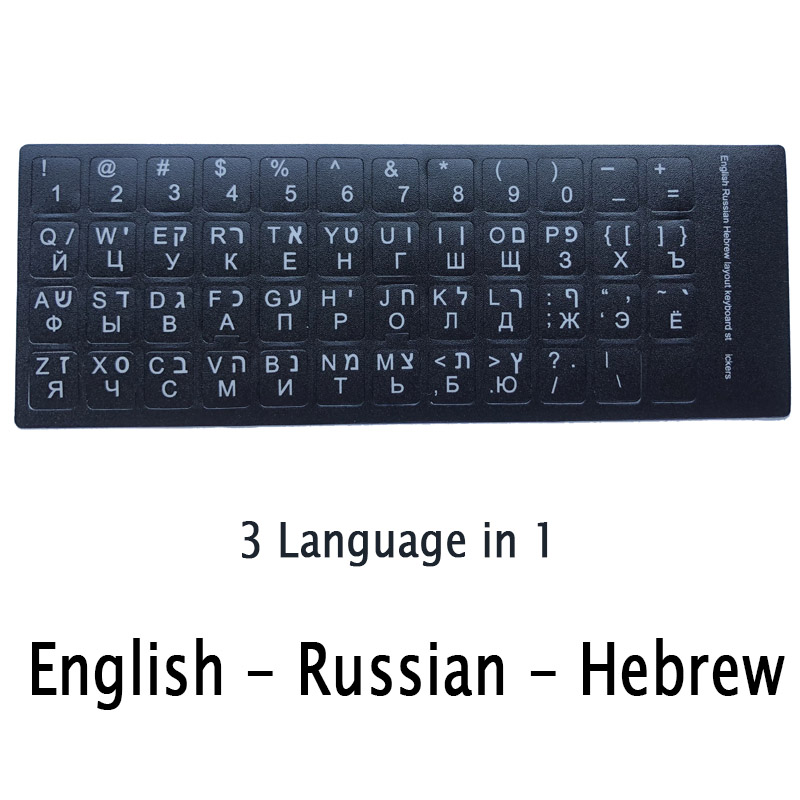 SR Standard Matte Hebrew Keyboard Sticker Language-English Arabic Russian Letter Film 4 for PC or Laptop Accessories-2