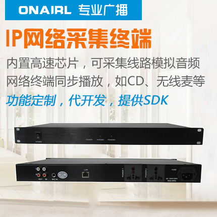 IP Network Broadcasting Acquisition Terminal Network Acquisition CD And Other Analog Lines Audio School Shopping Mall