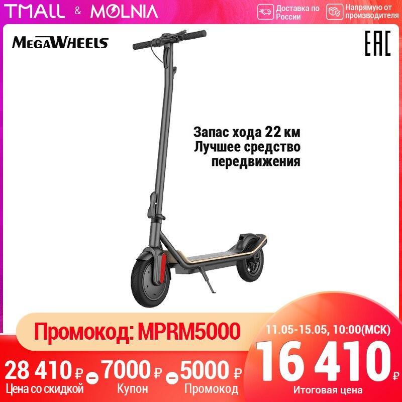 Электрический самокат MEGAWHEELS S11 запас хода 22км самокат противоударные шины для взрослых