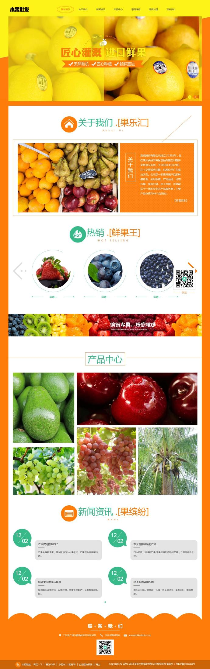 蔬菜水果批发类网站织梦模板
